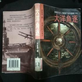 《大洋角逐》审视历史上强国扩张的战略方向 1999年1版1印 私藏 品佳 书品如图