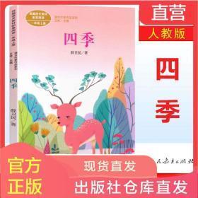 四季一年级上册人教部编版语文书注音课外阅读书课文作家作品系列