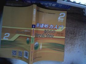 英语听力入门3000 修订版 学生用书2