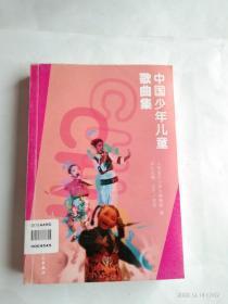 中国少年儿童歌曲集