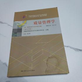 全3本自考教材001530153质量管理学自考教材+一考通题库+自考通试卷