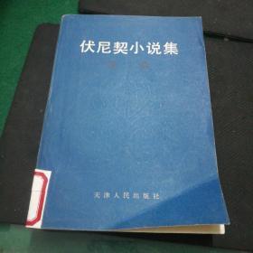 伏尼契小说集第二卷,天津人民出版社32开552页张礽荪顾治洲等译
