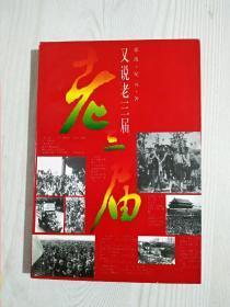《又说老三届》1997年8月 一版一印  详情见实拍图目录