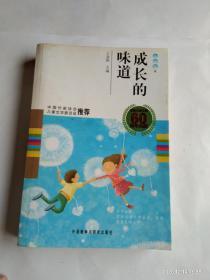 中国儿童文学60周年典藏·成长的味道:小说卷2