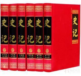 史记全本 文白对照全册全注全译全套6册白话精装司马迁燕山出版中