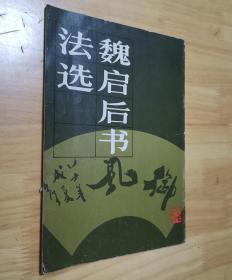 魏启后书法选