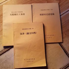 清初史料丛刊第四种天聪朝臣工奏议一第二种一第十三种共三册