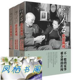 蒋介石史实真相共3册蒋介石的家事传闻军事文化秘事民国历史传记?
