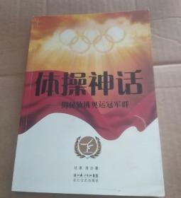 体操神话:揭秘仙桃奥运冠军群