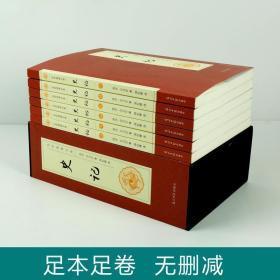史记全册正版全注译文言白话文从神话到历史书籍中国古代史故事中