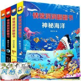 儿童3d立体书全4册情境翻翻书宝宝绘本0-6岁撕不烂1-2周岁益智早?