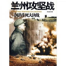 正版二手  国共生死大决战:兰州攻坚战  刘立波  著  9787802370500