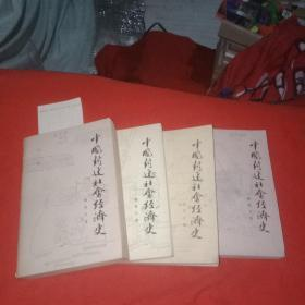 中国封建社会经济史(1-4卷)4册合售第二卷后几张受损。馆藏