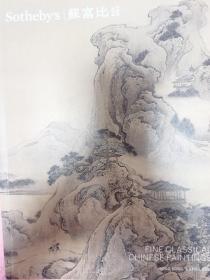 香港苏富比2018年春拍4月1日重要中国古代书画