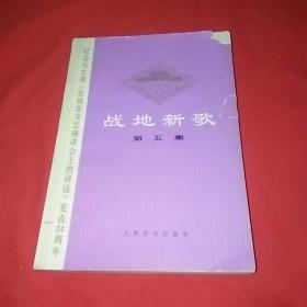 《战地新歌》 第五集 (纪念毛主席在延安文艺座谈会上的讲话发表34周年)
