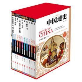 中国通史(少年彩图版)