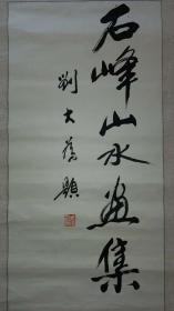 原中国文联副主席、中国美术家协会主席刘大为书法(保真)