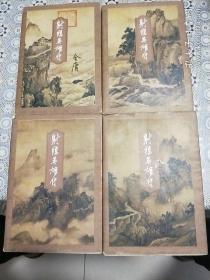 射雕英雄传(全四册,保正版)
