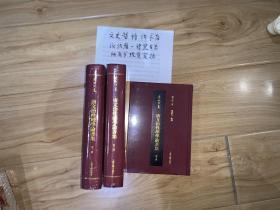 唐文治性理学论著集(唐文治集 精装 全三册)