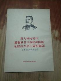 斯大林的著作苏联社会主义经济问题是建设共产主义的纲领,