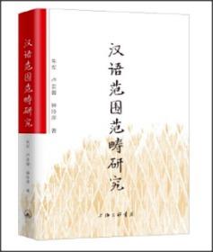 汉语范围范畴研究