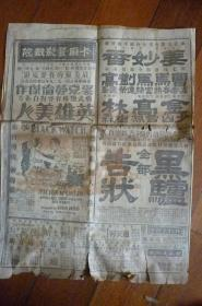 民国《新闻报》(中华民国十八年十二月七日.第六张四面)