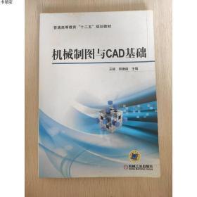 """机械制图与CAD基础/普通高等教育""""十二五""""规划教材"""