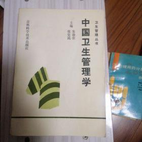 中国卫生管理学