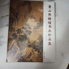 萧山博物馆书画珍品集8开精装全新塑封