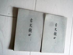 古文观止 上下【中华书局】