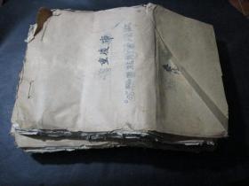 民国资料 重庆市公务员生活费用指数  第二册(民国31年7月) 、第四册(民国32年6月份)、第六册 (民国33年)  吕作新等签字审核