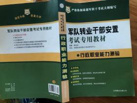 华图版·2012军队专业干部安置考试专用教材:公共基础知识