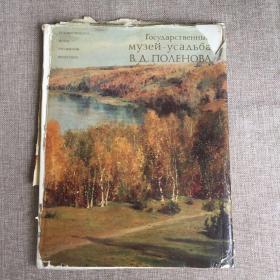 1979年俄文原版画册,油画画册(大16开布面精装)