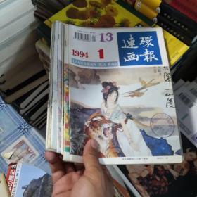 杂志 连环画报 1994年8本  不重复