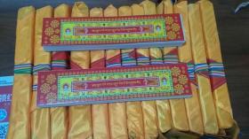 藏文经书(100本合售)成都西南民族藏文印刷厂、外带黄锻包衣