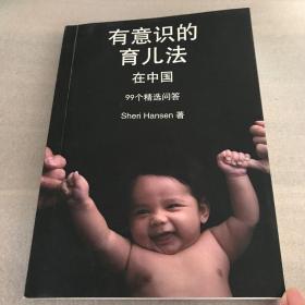 有意识的育儿法——在中国 99个精选问答