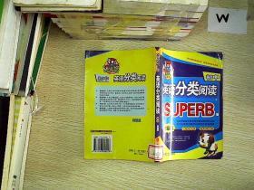初中英语分类阅读:初级版  .....