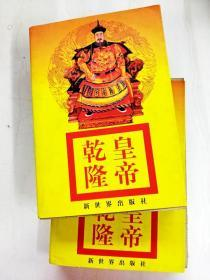 HA1013401 乾隆皇帝【上下冊】【一版一印】【書邊內略有斑漬】
