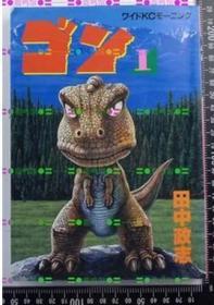 原版收藏 田中政志 冈 冈GON--小恐龙阿贡① 92年4刷绝版不议价不包邮