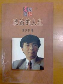 政治的人生(名人日记)