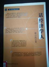 话经济学人(馆藏)