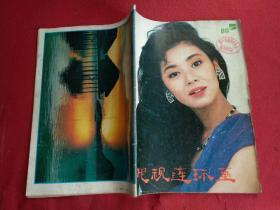 电视连环画 1989.5(总第53期)连环画期刊杂志 月刊