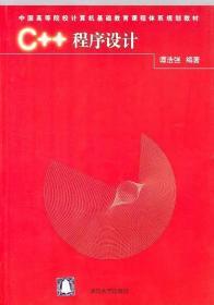 C++程序设计 谭浩强 清华