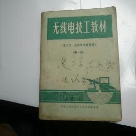 无线电技工教材 (第一册)