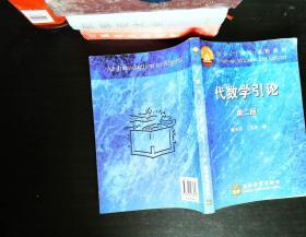 代数学引论(第二版)
