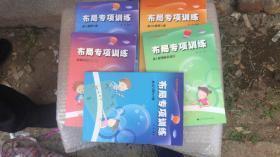 阶梯围棋基础训练丛书:布局专项训练 从入门到10级,从10级到5级,从5级到1级,从1级到业余初段, 从业余初段到3段(5本合售)