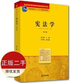 宪法学(第三版3版) 张千帆 法律出版社