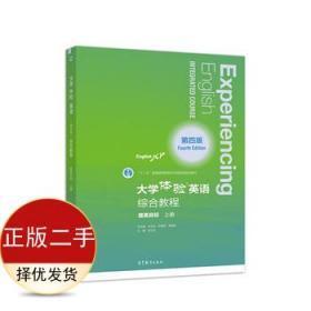 大学体验英语综合教程(第四版4版)(提高目标上册)高等教育