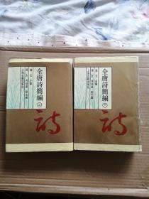 全唐诗简编(上下)
