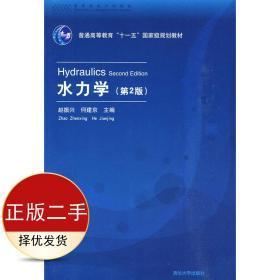 水力学(第2版二版) 赵振兴 清华大学出版社